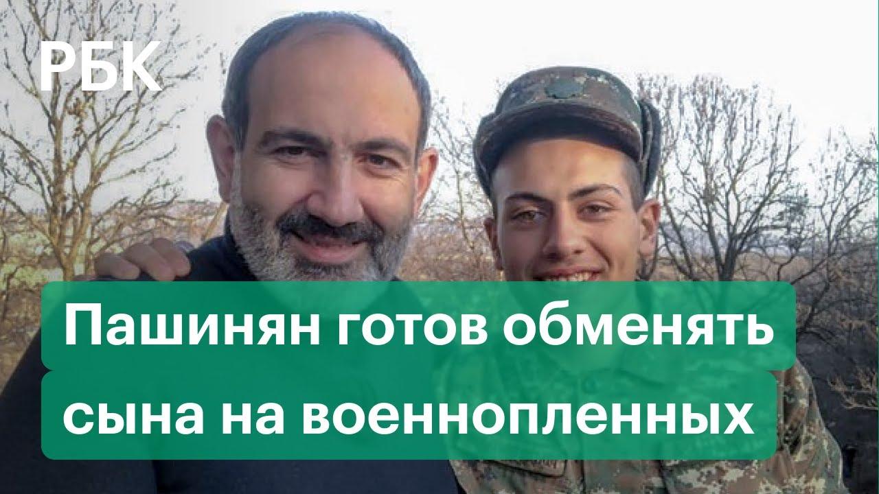 Пашинян ответил Саргсяну и отправит сына в Баку взамен захваченных Азербайджаном армянских солдат