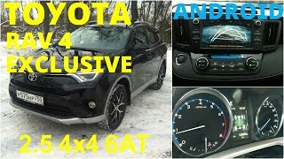 Toyota RAV4 Exclusive - поговорим и поедем (4k)