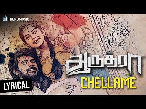 Aaruthra Tamil Movie | Chellame Lyrical Video | Pa Vijay | Vidyasagar | SAC | TrendMusic