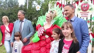 Фестиваль клубники в Балаково 2017