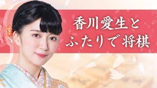 女流棋士のお着物で実況LIVE【将棋】祝🎉ゲーム発売 将棋ウォーズもやります!