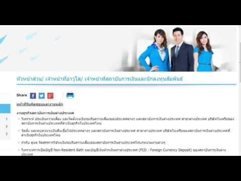 ธนาคารกรุงไทย เปิดรับสมัครสอบพนักงาน บัดนี้ -  หลายตำแหน่ง หลายอัตรา อัพเดต 2/12/58