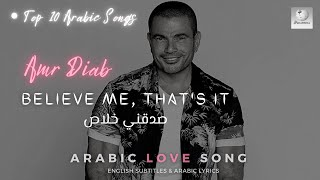 Amr Diab - Sadaani  Khalas- Arabic Love Song
