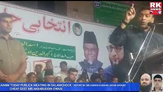 RK NEWS AIMIM TODAY PUBLIC  MEATING IN SALAMCHOCK CHEAF GEST MR AKBAR UDDIN OWASI