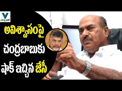 JC Diwakar Reddy Gives Shock to CM Chandrababu over No Confidence Motion - Vaartha Vaani