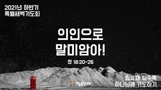 [하늘중앙교회]2021년 9월 4일 하반기특새 6일차