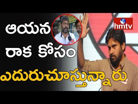 Jana Sena Activists Face To Face Over Pawan Kalyan Political Yatra | Telugu News | hmtv