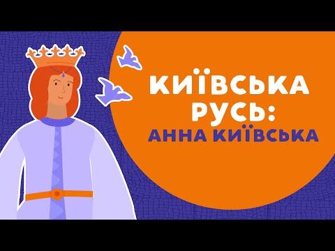 Київська Русь: Анна Київська. 6 серія «Книга-мандрівка. Україна»