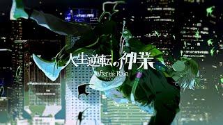 【MV】人生逆転の神業/After the Rain【そらる×まふまふ】