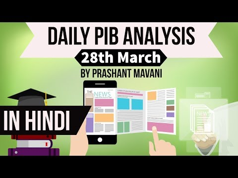 28 March 2018 - PIB - Press Information Bureau news analysis for UPSC IAS UPPCS MPPCS SSC IBPS
