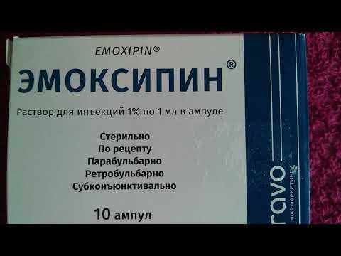 Эмоксипин Ампулы