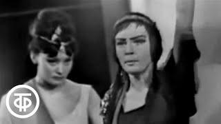 """""""Я рождена свободной"""". Сцена из спектакля """"Принцесса Турандот"""". Театр им. Е.Вахтангова (1966)"""