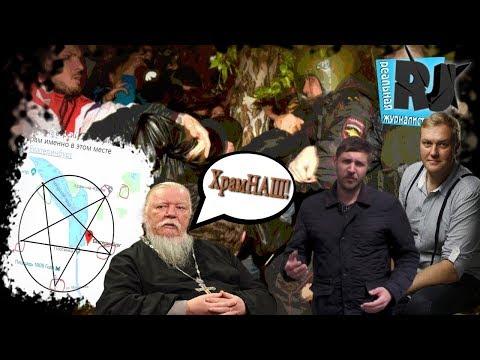 Безумие РПЦ: Екатеринбург протестует! Майданные технологии? Или.. бунт против беспредела в стране?