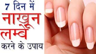 7 दिन में नाख़ून लंबे करने के रामबाण घरेलु उपाय Easy Tips for Long Nails || Nails Growth Tips