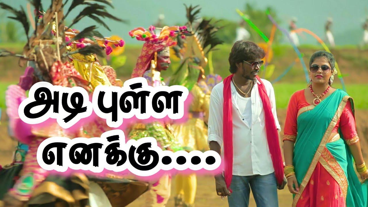 அடி புள்ள எனக்கு   தமிழ்   பாடல் வரிகள்   Adi Pulla Enakku   Tamil Lyrics Song   Anthakudi Ilayaraja