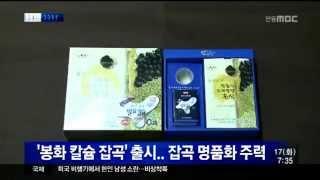 [안동MBC뉴스]'봉화 칼슘 잡곡' 출시…