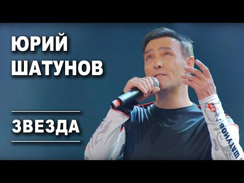 Юрий Шатунов — Звезда