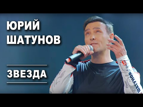 Юрий Шатунов - Звезда / Official Video