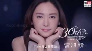 【日本廣告】新垣結衣代言雪肌精都好一段日子,今年是雪肌精30年,除了...