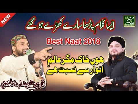 New Naat Sharif 2018 | Qari Shahid Mahmood | Best Naat Shareef 2017-8 | Urdu Punjabi Naat 2018