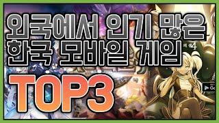 외국에서 인기 많은 한국 모바일 게임 TOP3  [모바…