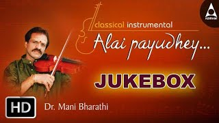Alai Payudhey Jukebox - Classical Instrumental - Violin Songs - Devotional Songs
