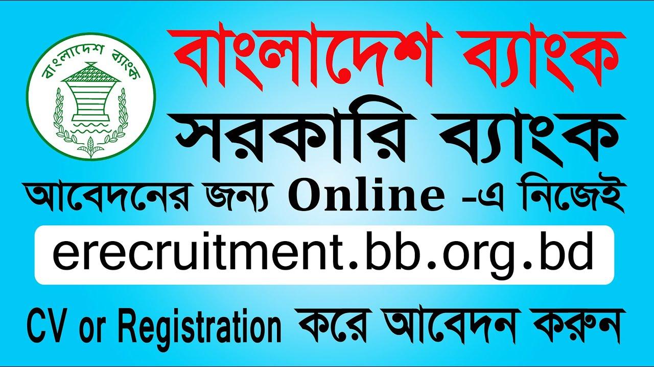 How to Online Job apply Under Bangladesh Bank । All Govt. Bank ...
