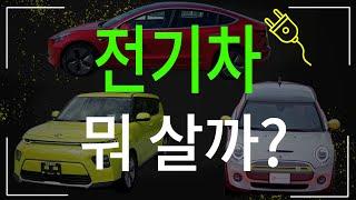 테슬라 모델3 vs 기아 쏘울 EV vs bmw 미니 …