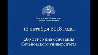 Смотреть видео Юбилейный гала-концерт к 260-летию Сеченовского университета онлайн