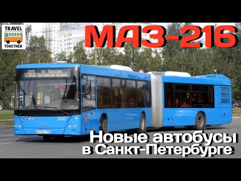 "Новые автобусы в Санкт-Петербурге - ""МАЗ-216"" 