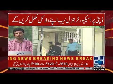 Application Of Punish Suspension Of Nawaz Sharif ,Maryam Nawaz And Captain Safdar | 24 News HD