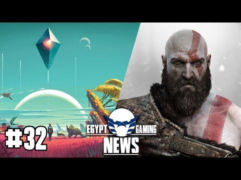 الحلقة 32 من EGN - معاد نزول مسرب لـ God of War و تحديثات No Man's Sky الجديدة