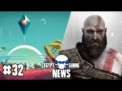 الحلقة 32 من EGN - معاد نزول مسرب لـ God of War و تحديثات No Mans Sky الجديدة