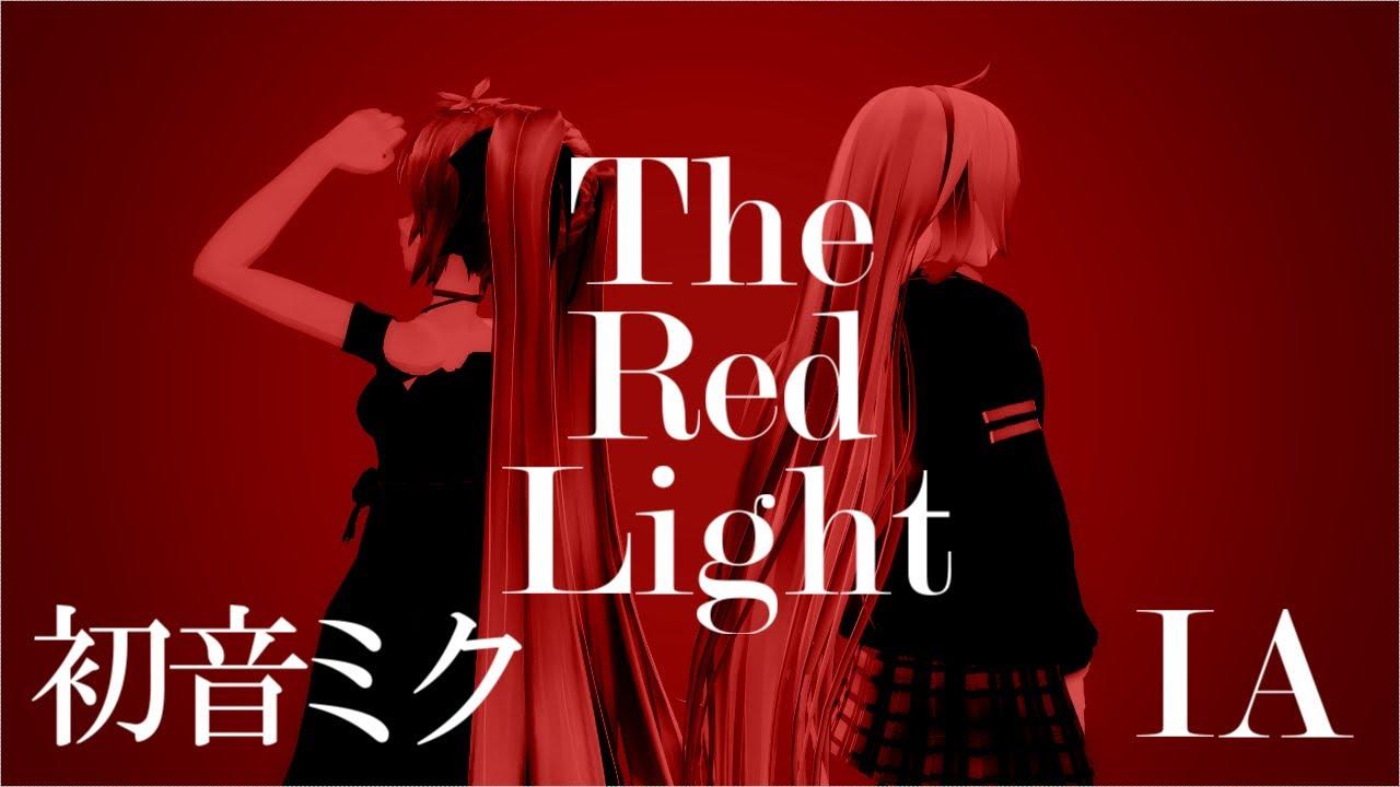 初音ミク&IA】The Red Light【ボ...