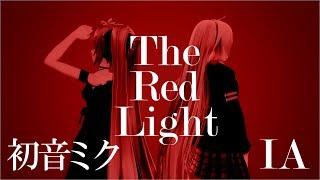 【初音ミク&IA】The Red Light【ボカロカバー】