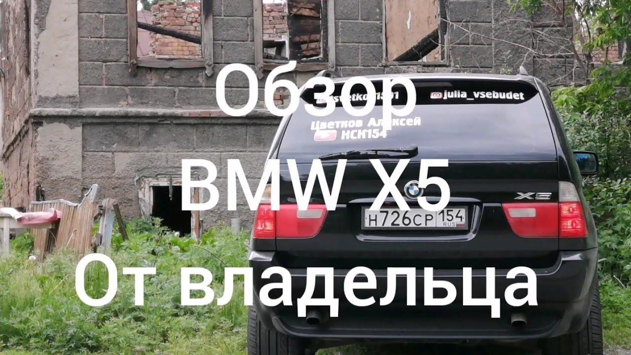 БМВ Х5. ОБЗОР БМВ Х5. ОБЗОР БМВ Х5 От владельца. - YouTube
