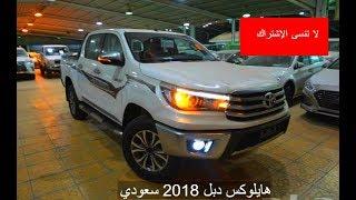 تويوتا هايلوكس 2018 دبل اوتوماتيك سعودي SGLX فل - شرح المواصفات ( عبدالرحمن الخالدي )
