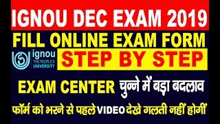 IGNOU DEC EXAM FORM ONLINE FILL STEP BY STEP || Online Examination Form for TEE December, 2019