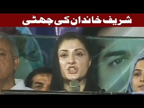 Sharif Khandan Ki Chuti- Headlines and Bulletin - 09:00 PM - 15 September 2017