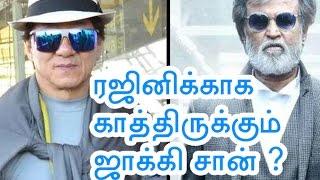 Will Rajini Watch My Movie Skip Trace India Jackie Chan | Movie | Updates