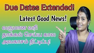 INCOME TAX RETURN Due date extended for AY 21-22  Latest Extension  CA Monica  தமிழ்