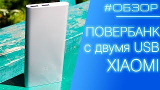 📹 ОБЗОР | Повербанк Xiaomi Mi Powerbank 2 10000 mAh Silver 2 USB (PLM09ZM)