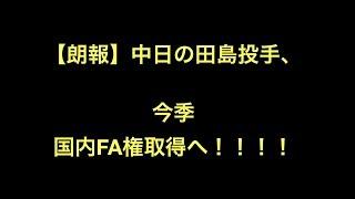 【朗報】中日の田島投手、今季国内FA権取得へ!!!! あと92日! 2018...