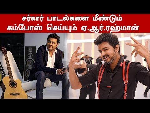 AR.Rahman composes Songs for Vijay's Sarkar   #Thalapathy #Vijay #Sarkar #kalakkalcinema