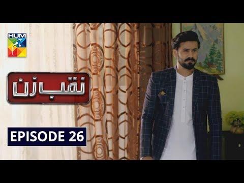 Download Naqab Zun Episode 26 HUM TV Drama 11 November 2019