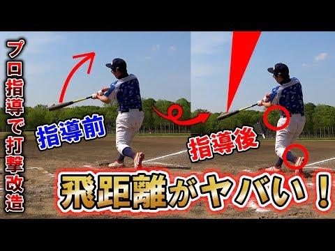 【野球検証】プロの指導者のバッティング指導でロングティーの飛距離はどのくらい伸びるのか?【ギガキング】