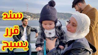 رحلة عائلية أخيرة في البحر 🌊 | سند في خطر !!