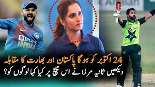 Sania Mirza Statement about India vs Pakistan Match on 24 October | Pak vs Ind