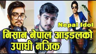 बाहिरीयो निशान भट्टराईको गोप्य कुरा ! नेपाल आइडलको उपाधि नजिक - Nepal Idol Nishan Bhattarai