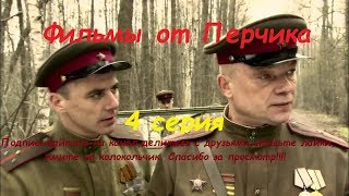 Захватывающий сериал,про послевоенные годы Блатных и военную смекалку Отрыв 4 серия